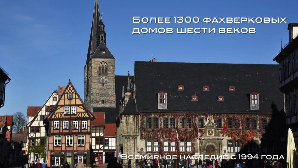 Всемирное культурное наследие в Германии