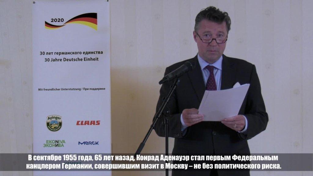Botschafter von Geyr zum Tag der Deutschen Einheit
