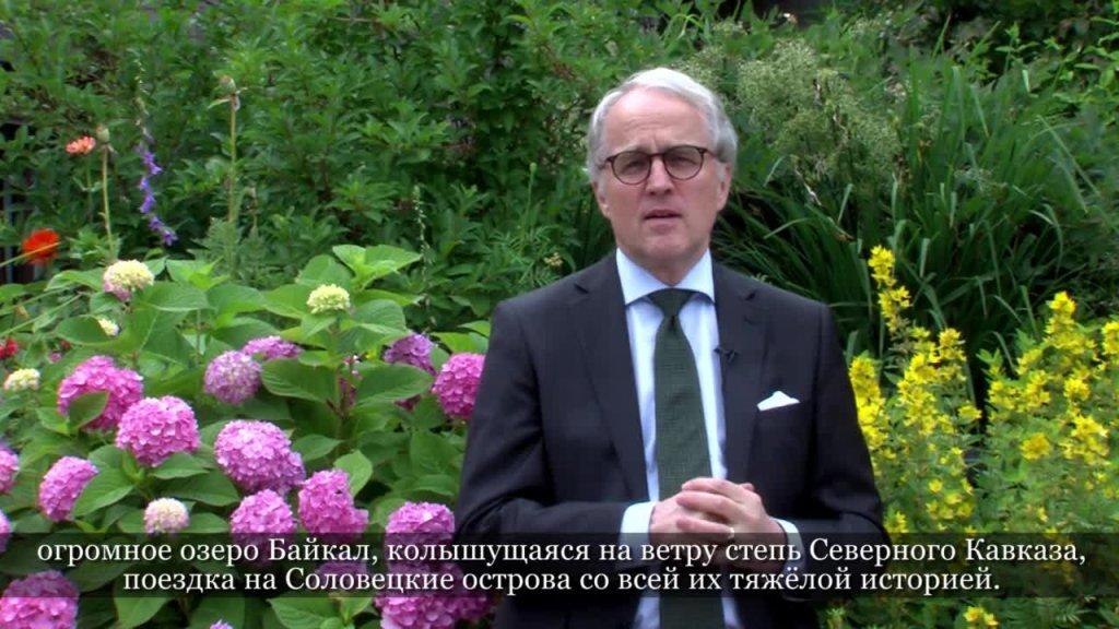 Посол фон Фрич благодарит за пять лет успешной совместной работы