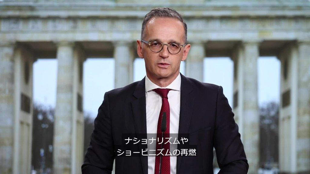 ハイコ・マース外務大臣のビデオメッセージ